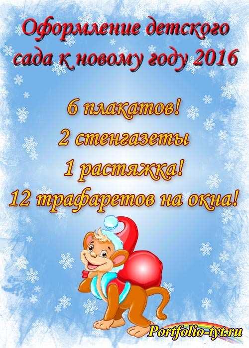 Оформление детского сада к новому году 2016 (шаблоны)