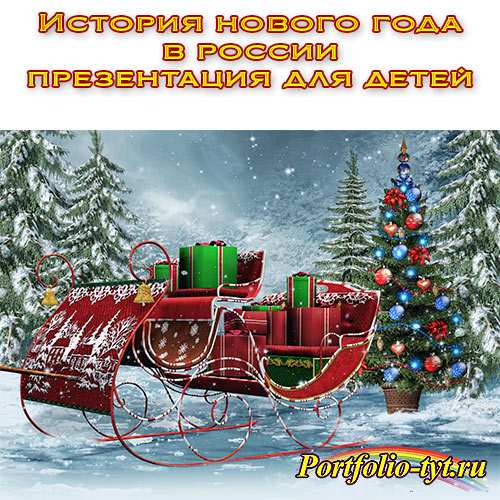 История нового года в России презентация для детей. Новая презентация