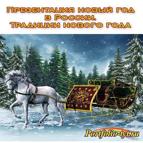 Презентация новый год в России. Традиции нового года