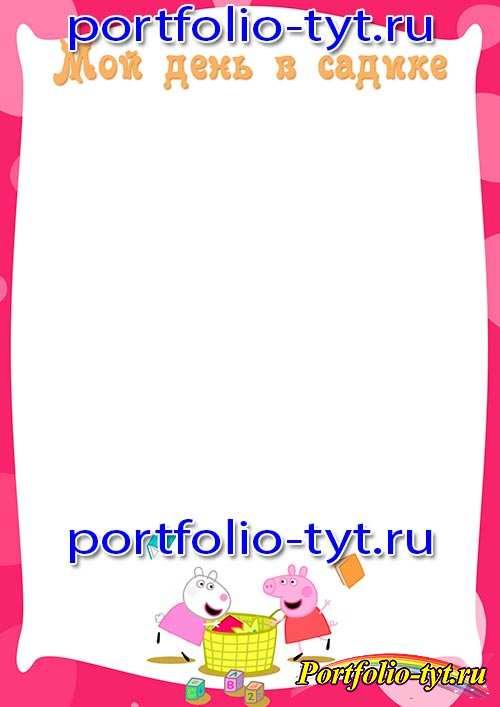 Портфолио для детского сада свинка Пеппа. 22 страницы