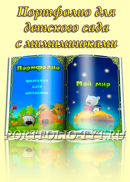 Портфолио для детского сада – Ми-ми-мишки