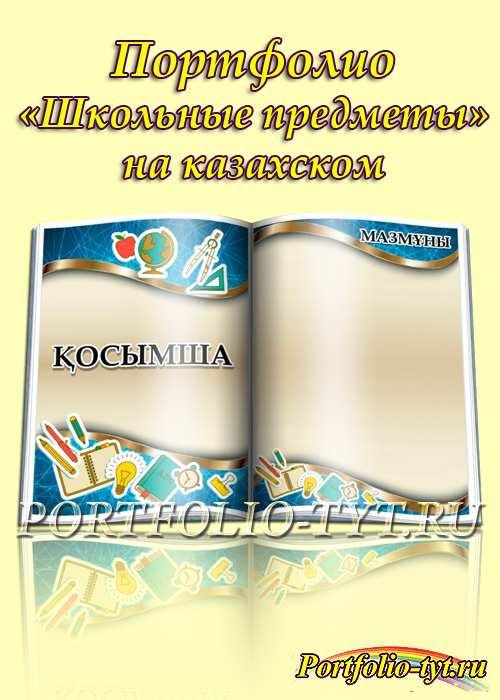 Портфолио ученика на казахском - Школьные предметы