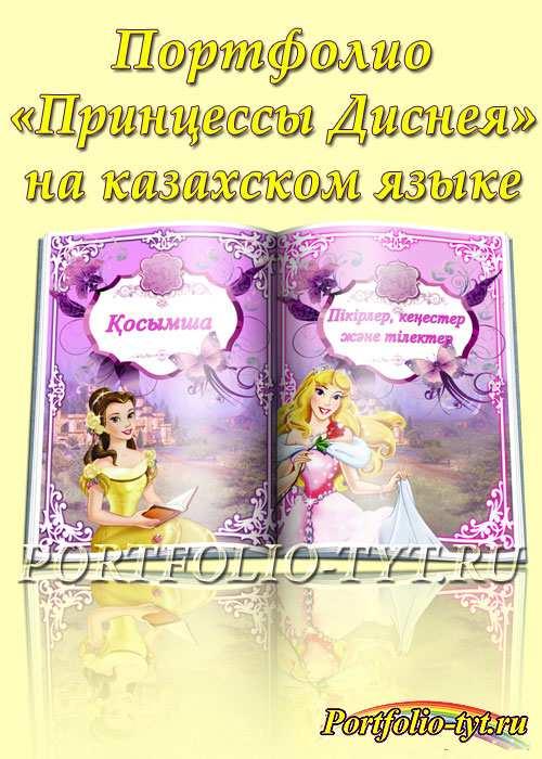 Шаблон портфолио на казахском языке - Принцессы Диснея