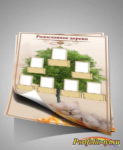 Шаблон родословного дерева для портфолио с животными