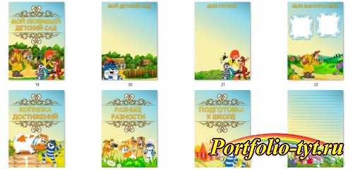Портфолио в детский сад - Простоквашино