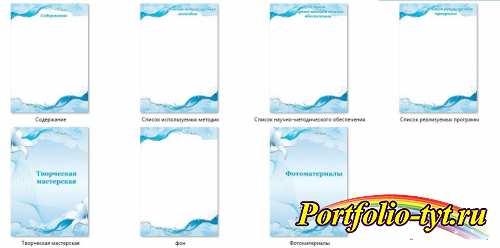 Портфолио воспитателя -  Голубые лилии